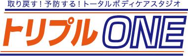 東京都文京区白山パーソナルトレーニングジム「トリプルONE」